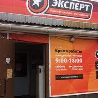 Photo taken at Магазин by Анастасия on 8/26/2014