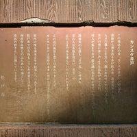 Photo taken at カンスケ井戸 by Kojiro T. on 7/9/2017