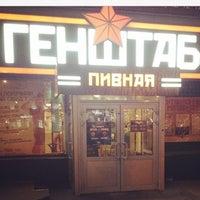 Photo taken at Генштаб by Евгений К. on 12/5/2014
