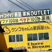 Photo taken at ウンコちゃんの家具屋さん 八尾本店 by 遠里小野 喜. on 12/12/2015
