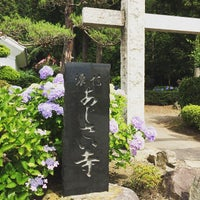 Photo taken at 弘長寺 by M K. on 6/30/2015