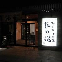 Photo prise au ひだまりの泉 萩の湯 par hiro m. le10/8/2018