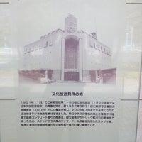 Foto tomada en 文化放送発祥の地 por 浮気 番. el 9/1/2012
