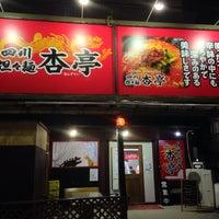 Photo taken at 四川担々麺 杏亭 by DOGMA F10 on 3/23/2015