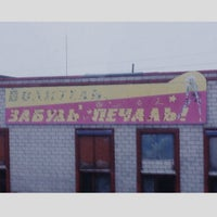 Photo taken at Погар by Danny T. on 2/14/2015