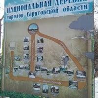 Photo taken at Национальная деревня by Katerina G. on 1/29/2015