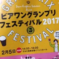 Photo taken at すみだ産業会館/サンライズホール by Matsu40 ♂. on 2/5/2017