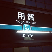 Photo taken at Yoga Station (DT06) by dai y. on 10/14/2013
