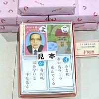 Photo taken at 日立駅情報交流プラザ ぷらっとひたち by piroko s. on 5/25/2017