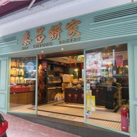 Photo taken at Tai Cheong Bakery by AA M. on 9/17/2012