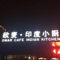 Photo taken at Omar Cafe Indian Kitchen / 欧麦咖啡 印度小厨 by Abdulgani S. on 10/24/2016