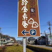 Photo taken at 鈴屋素庵 by MAKI Y. on 2/2/2015