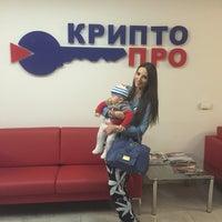 "Photo taken at ООО ""КРИПТО-ПРО"" by Tamara A. on 6/7/2016"