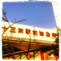 Photo taken at 十三東駅前商店街 by take4 on 3/2/2013