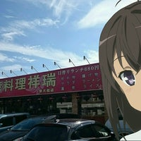 Photo taken at 台湾料理 祥瑞 東大和店 by こなた on 10/23/2016