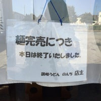 Photo taken at うどん のんち by Shingo U. on 2/11/2016