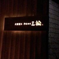 Photo taken at やきやき三輪 広尾店 by Hiro K. on 6/3/2013