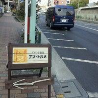 Photo taken at アン・トルメ by Akiyama J. on 3/9/2014