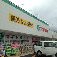Photo taken at スギ薬局 西東京北原店 by Macoto M. on 7/4/2013