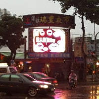 Foto tomada en Rueifeng Night Market por Kenny L. el 11/17/2012