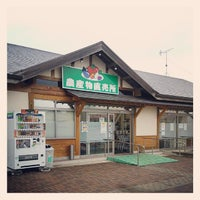 Photo taken at やすらぎの里しもつま by Showa I. on 5/6/2014