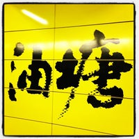 Photo taken at MTR Yau Tong Station by michael l. on 11/20/2012