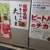 Photo taken at いもフライ大しま by れーむー on 3/5/2017