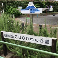 Photo taken at 2000ねん公園 by usop on 6/14/2017