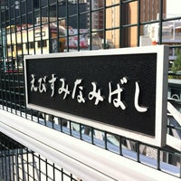 Photo taken at 恵比寿南橋 (アメリカ橋) by usop on 4/11/2013