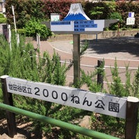 Photo taken at 2000ねん公園 by usop on 5/5/2017