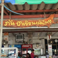 Photo taken at ป้าเขียนผัดไท by Pramote M. on 8/22/2014