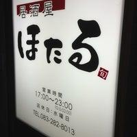Photo taken at 居酒屋ほたる by Katsunori S. on 8/26/2013