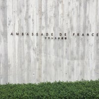 Photo taken at Ambassade de France au Japon by ちゃんも on 10/1/2016