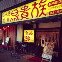 Photo taken at 鳥貴族 阪神深江店 by Ken Y. on 6/7/2013