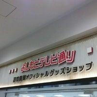 Photo taken at よしもとテレビ通り NGK店 by Jongsoo K. on 1/30/2013