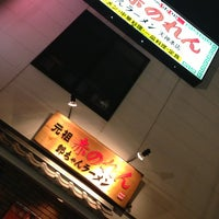 Photo taken at Ganso Akanoren Setchan Ramen by yoshihiro k. on 1/22/2013