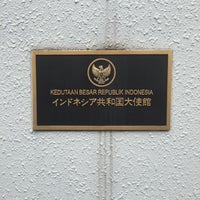 Photo taken at Embassy of the Republic of Indonesia by Tomohisa on 8/28/2015