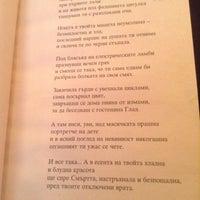 Photo taken at Tea House (Чай във фабриката) by Violeta P. on 10/31/2014