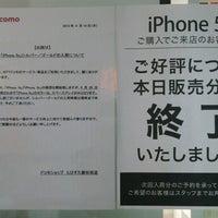 Photo taken at ドコモショップ らびすた新杉田店 by BLANC on 9/22/2013
