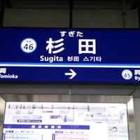 Photo taken at Sugita Station (KK46) by BLANC on 3/23/2013