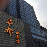 Photo taken at Waldo Hotel 華都酒店 by TK@舞鶴鎮守府 on 3/9/2015