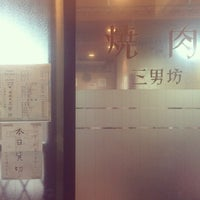 Photo taken at 焼肉 三男坊 by etsuko on 8/14/2014