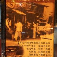 Photo taken at Ying Kee Hotpot Seafood Restaurant 英記火鍋海鮮酒家 by Miranda Y. on 11/4/2016