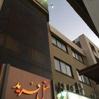 Photo taken at Farid Coffee Club | کلوپ قهوه فرید by farid a. on 9/25/2015