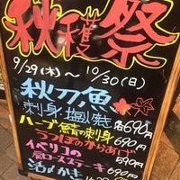 10/14/2016에 Katsuhisa T.님이 はなの舞 新橋日比谷口店에서 찍은 사진