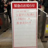 Photo taken at Chōfu Station (KO18) by Watalu Y. on 2/13/2013