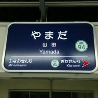 Photo taken at Yamada Station by ザック P. on 10/1/2016