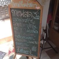 Photo taken at ขนิษฐา by Anu K. on 10/14/2012