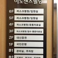 Photo taken at 러스크강동병원 by Simon J. on 1/31/2016