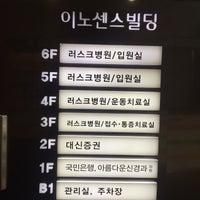 Photo taken at 러스크강동병원 by Simon J. on 12/28/2015